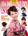 最新版 振袖の髪型カタログ200