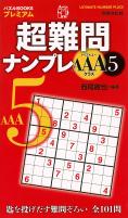 超難問ナンプレ AAAクラス5