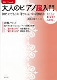 DVD book 大人のピアノ超入門