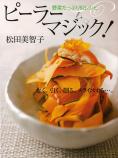 ピーラーマジック! 野菜たっぷり62レシピ
