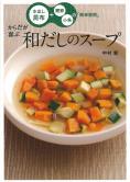 からだが喜ぶ和だしのスープ