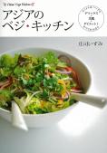 アジアのベジ・キッチン