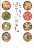 味噌汁専門店の 具だくさん味噌汁100