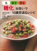 生・蒸す・煮る 「糖化」を防いで10歳若返るレシピ