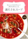 満たされスープ