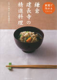 鎌倉 建長寺の精進料理