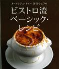 ビストロ流 ベーシック・レシピ