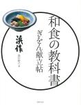 和食の教科書 ぎをん献立帖