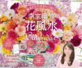 李家幽竹 花風水カレンダー2014