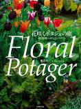 花咲くポタジェの庭 花と野菜のガーデンスタイル