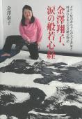 金澤翔子、涙の般若心経