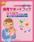 保育サポートブック 0・1歳児クラスの教育