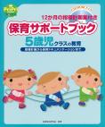 保育サポートブック 5歳児クラスの教育