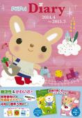 PriPri Diary 2014-2015