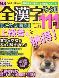 全漢字ナンクロ111問 vol.12