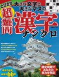 とびきり大きな文字と大きなマスの 超難問漢字ナンクロ