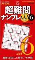超難問ナンプレAAAクラス 6