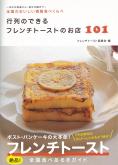 行列のできるフレンチトーストのお店101