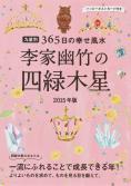 2015年版 李家幽竹の四緑木星