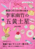 2015年版 李家幽竹の五黄土星