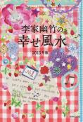 2015年版 李家幽竹の幸せ風水