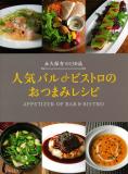 人気バル&ビストロの おつまみレシピ
