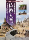 世界遺産で見る仏教入門