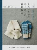 大人のための はじめての棒針編み