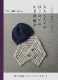 大人のための はじめてのかぎ針編み
