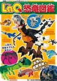LaQ恐竜図鑑