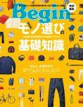 Begin特別編集 モノ選びの基礎知識