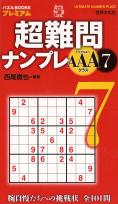 超難問ナンプレAAAクラス 7