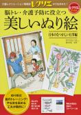 脳トレ・介護予防に役立つ 美しいぬり絵 日本のなつかしい行事編