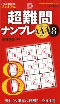 超難問ナンプレAAAクラス 8