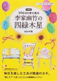 2016年版 李家幽竹の四緑木星