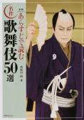 新版 あらすじで読む名作歌舞伎50選