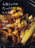 人気シェフのたっぷり野菜レシピ帖