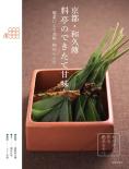 京都・和久傳 料亭のできたて甘味
