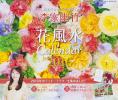李家幽竹 花風水カレンダー2016