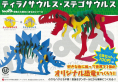 恐竜と大昔のいきものシリーズ ティラノサウルス・ステゴサウルス
