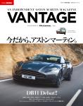 オクタン日本版特別編集 VANTAGE