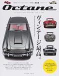 Octane日本版 Vol.14