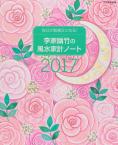 李家幽竹の風水家計ノート2017