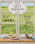 NEXTWEEKEND 2016 Autumn&Winter