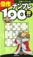 傑作ナンプレ100