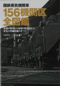 国鉄蒸気機関車 156機関区全図鑑