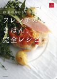 「ル・マンジュ・トゥー」谷昇のおいしい理由。フレンチのきほん、完全レシピ