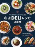 名店DELIレシピ 決定版