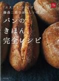 「エスプリ・ド・ビゴ」藤森二郎のおいしい理由。パンのきほん、完全レシピ