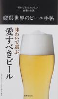 厳選世界のビール手帖